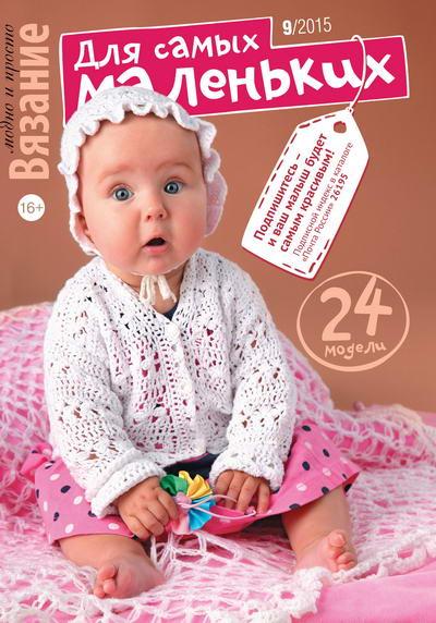 вязание модно и просто для самых маленьких 9 2015 копилка