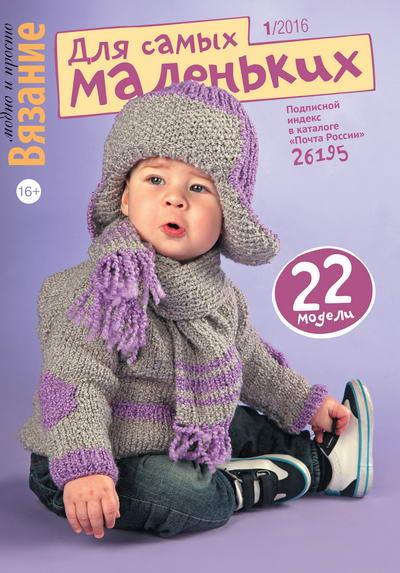 вязание модно и просто для самых маленьких 12016 копилка