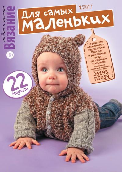 вязание модно и просто для самых маленьких 12017 копилка