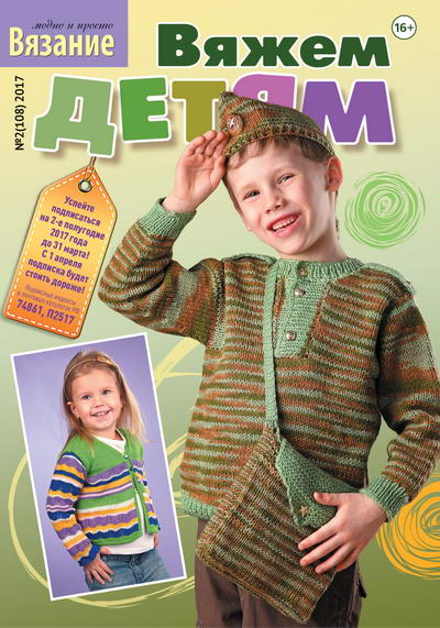 Вяжем детям стильное вязание